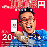 PayPayペイペイ第2弾100億円キャンペーン